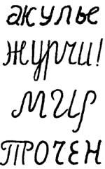 """Слова-""""двоевзоры"""": акулы - жулье, журчи - не урчи, мир - МГУ, прочен - точен. Авторы - Ольга и Сергей Федины."""